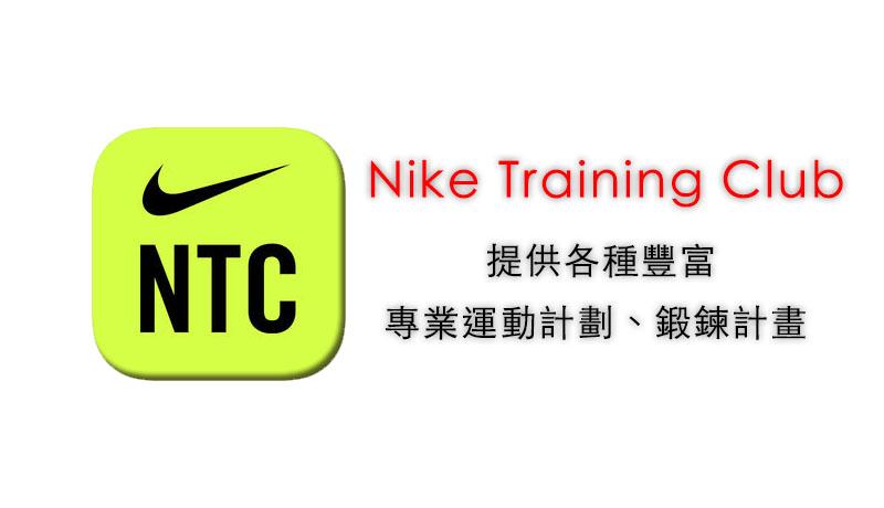 Nike Training Club 提供各種專業豐富的運動、鍛鍊計畫 App 1