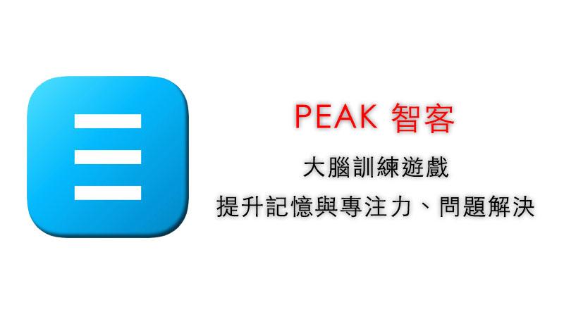 PEAK 智客 大腦訓練遊戲 提升你的記憶力、專注力、問題解決 9