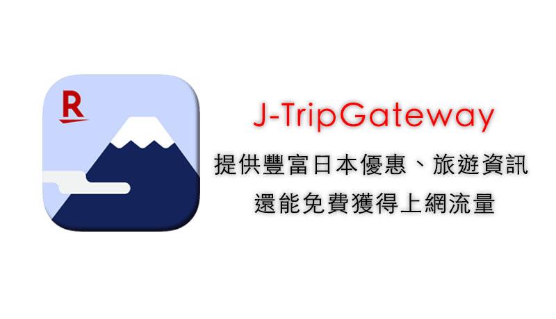 J-TripGateway 提供豐富日本優惠、旅遊資訊 還能獲得上網流量 5
