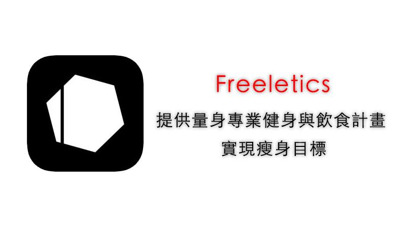 Freeletics 提供量身專業健身與飲食計畫 實現瘦身目標 6