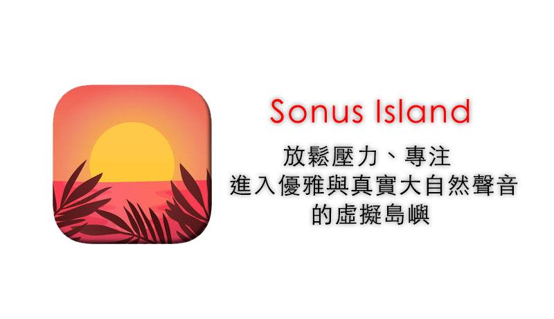 Sonus Island 放鬆壓力、專注 進入優雅與大自然聲音的虛島 3