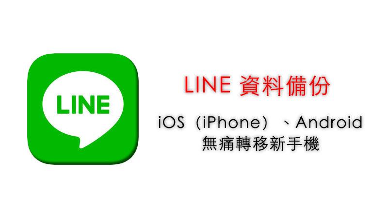 LINE 資料備份 教學 iOS(iPhone)、Android 無痛轉移新手機 1