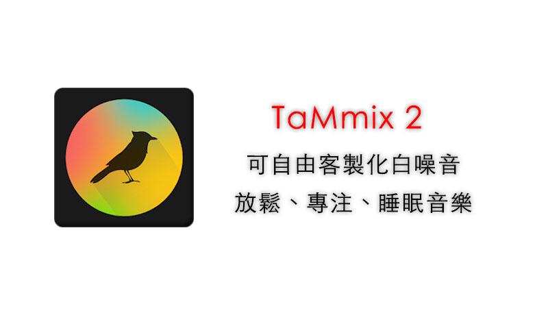 TaMmix 2 可自由客製化白噪音的大自然音樂 App 放鬆、專注、睡眠 1