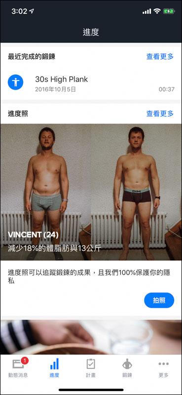 Runtastic Results ,1