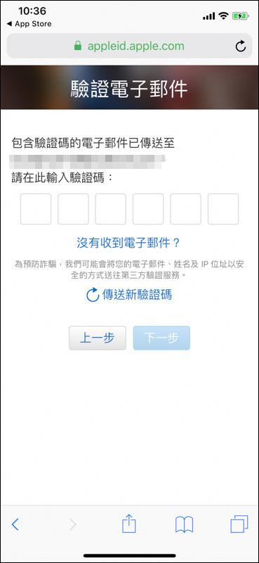 美國 Apple ID 帳號,8