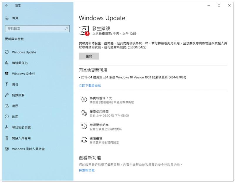 停止 Windows 更新 ,螢幕快照 2019 05 04 上午11 01 27