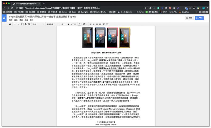 Chrome 專屬 Office 編輯擴充外掛 離線也能修改 Word、Excel 或 PowerPoint 文件 1