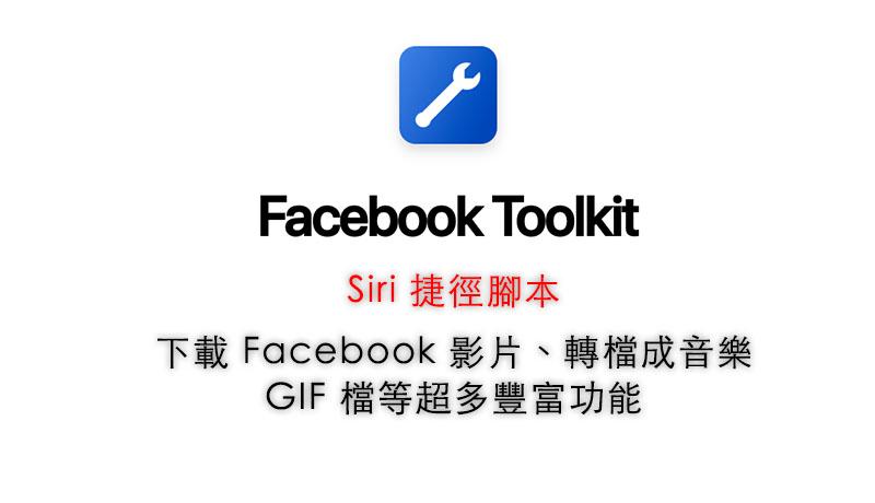 下載 Facebook 影片 的 Siri 捷徑腳本 | Facebook Toolkit 1