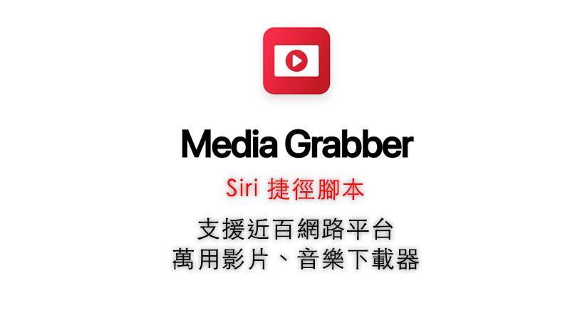 Media Grabber Siri 捷徑腳本 | 支援近百個網路平台影片、音樂下載 1