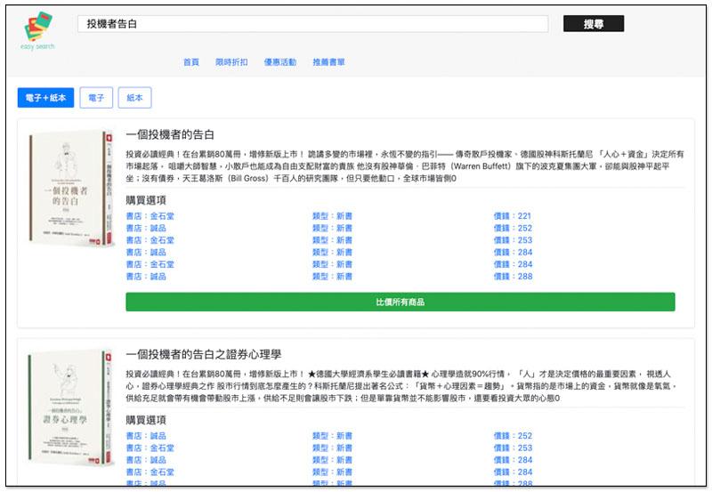 Easysearch 實體書籍與電子書比價 ,螢幕快照 2019 06 03 上午6 04 59