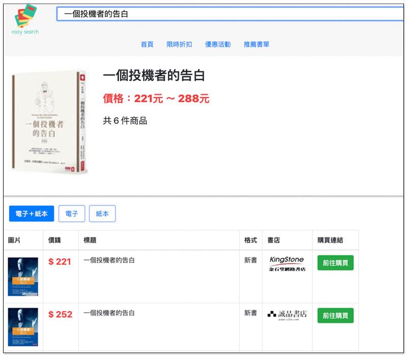 Easysearch 實體書籍與電子書比價 網站,輕鬆找出最便宜的選擇 10