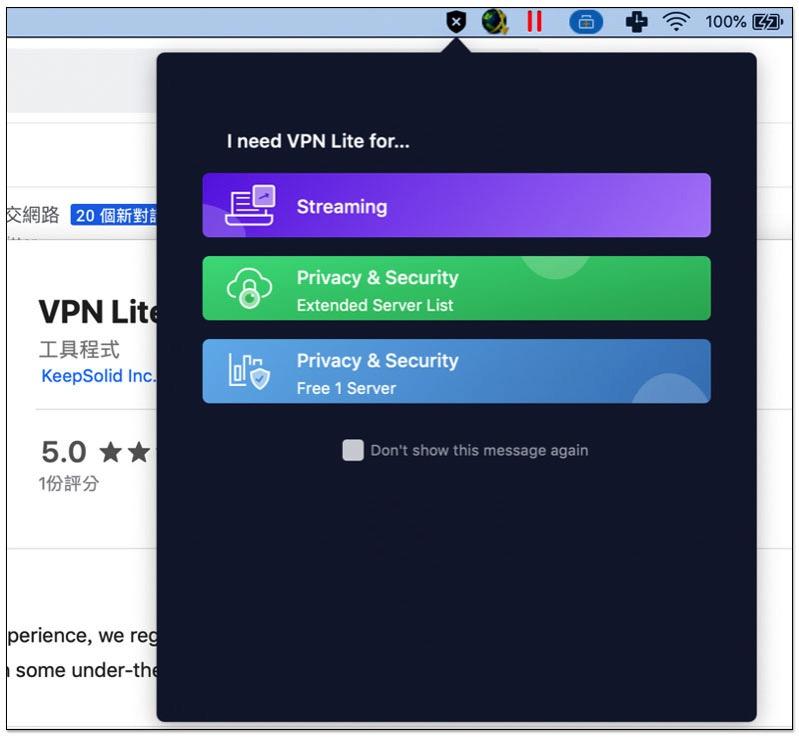 Mac 免費 VPN ,螢幕快照 2019 06 21 下午6 49 22