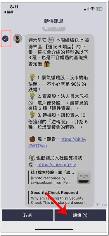 LINE 訊息轉發多位好友、群組 ,IMG_2904