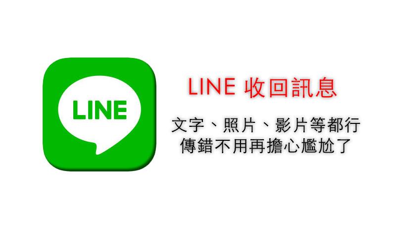 教你如何 LINE 收回訊息 、照片、影片,傳錯不用再擔心尷尬了 6
