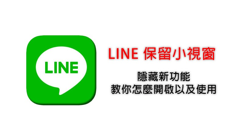LINE 隱藏新功能 保留小視窗 ,教你怎麼開啟以及使用 1