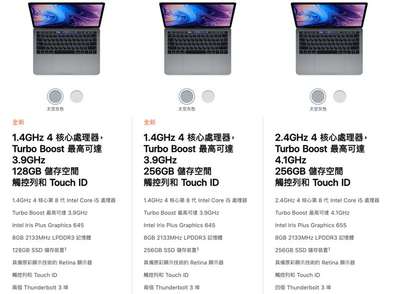2019 MacBook Pro 13 新款與 2017 舊款 的比較分析,哪一款值得買? 2