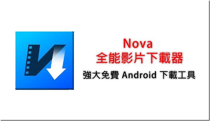 Nova 全能影片下載器  非常強大 免費 Android 下載工具 App 1