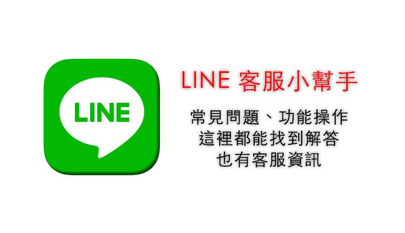 LINE 客服小幫手 機器人,常見問題、功能操作這裡都能找到解答,也有客服資訊 4