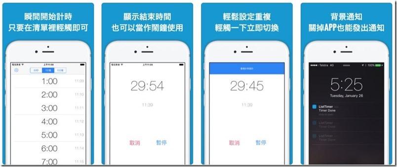 ListTimer 最好用的計時器 App 已內建大量固定時間,一點即開始 9
