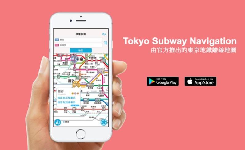 東京地鐵離線地圖 App 推薦 由官方推出的 Tokyo Subway Navigation 1