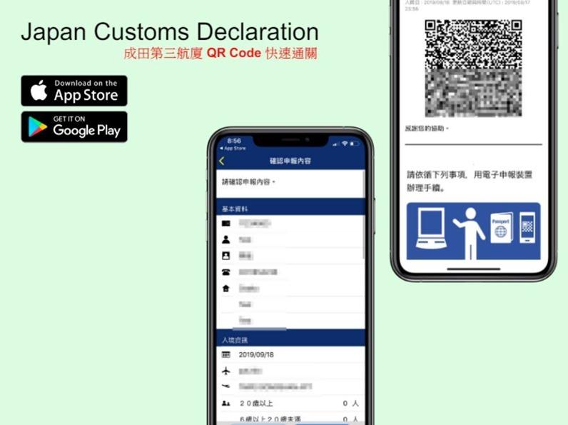 東京 成田機場第三航廈 QR Code 快速通關 台灣人也能使用了 教學、注意事項整理 3