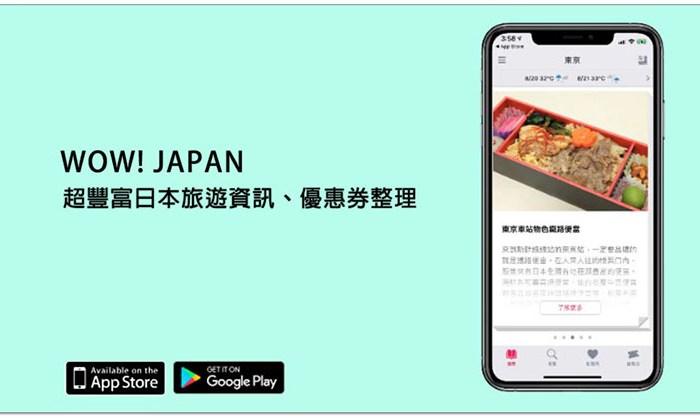WOW! JAPAN 超豐富 日本旅遊資訊 、優惠券整理免費 App 2