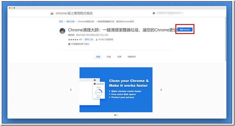 Chrome清理大師 ,1