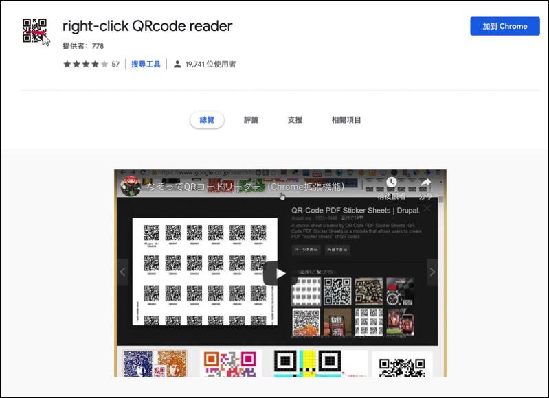 Chrome 掃描 QRCode ,156576746541344146