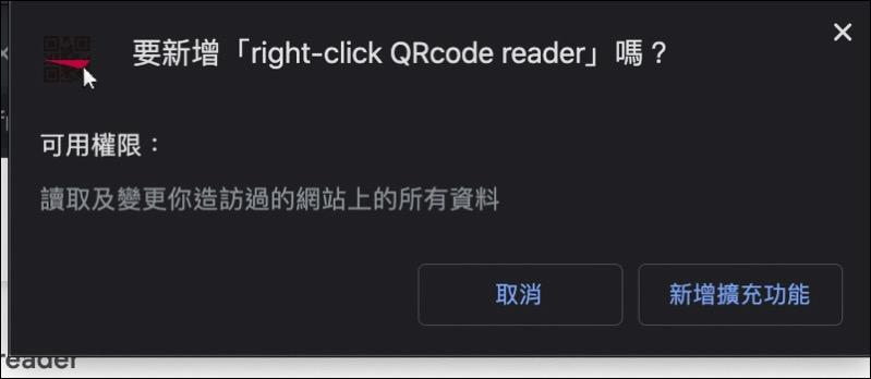 Chrome 掃描 QRCode ,156576756404159527
