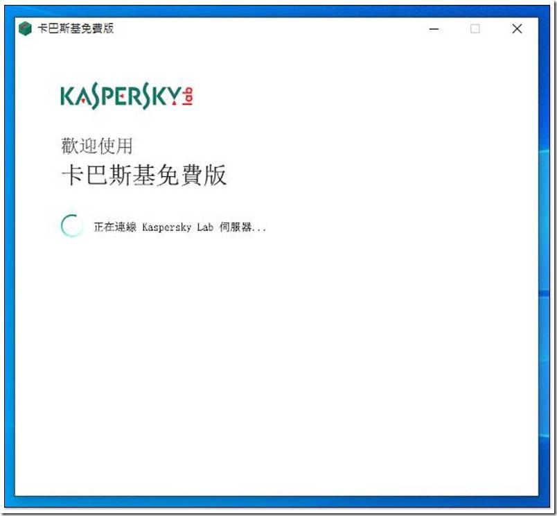 卡巴斯基免費防毒軟體 ,2