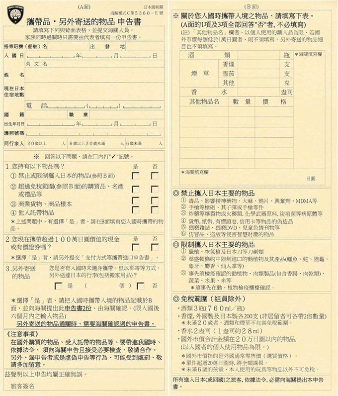 成田機場第三航廈 QR Code 快速通關 ,20171114000529_29
