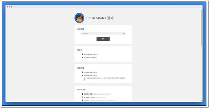 Chrome清理大師 一鍵加速、清理瀏覽器無用的垃圾 1
