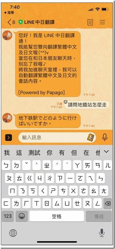 LINE 中日翻譯 ,IMG_16581