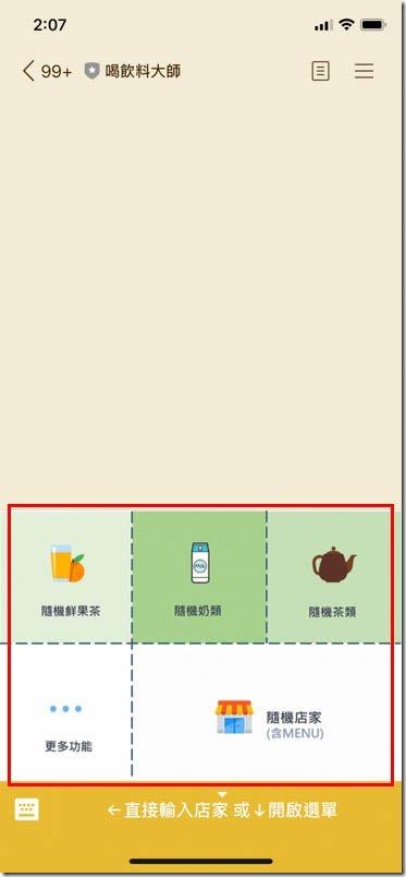 LINE 喝飲料大師 ,IMG_16628
