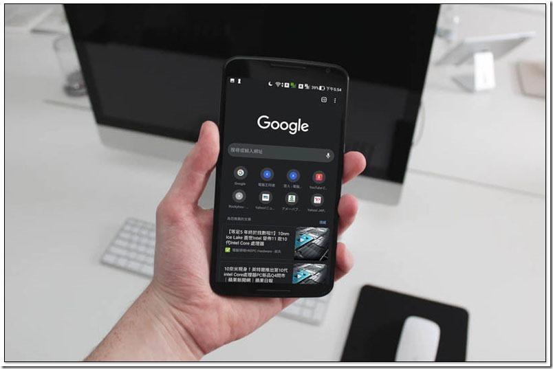 教你如何開啟 Android Chrome 暗黑模式 4