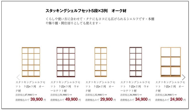 日本無印良品多達 1,100 商品大降價,日用品、家具、衣料品以及食品都有 5