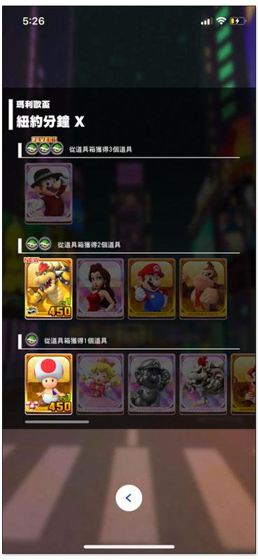 瑪利歐賽車手機版 Mario Kart Tour 正式開放下載!操作、玩法、遊戲內容介紹 11