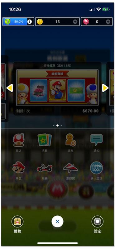 瑪利歐賽車手機版 Mario Kart Tour 正式開放下載!操作、玩法、遊戲內容介紹 16