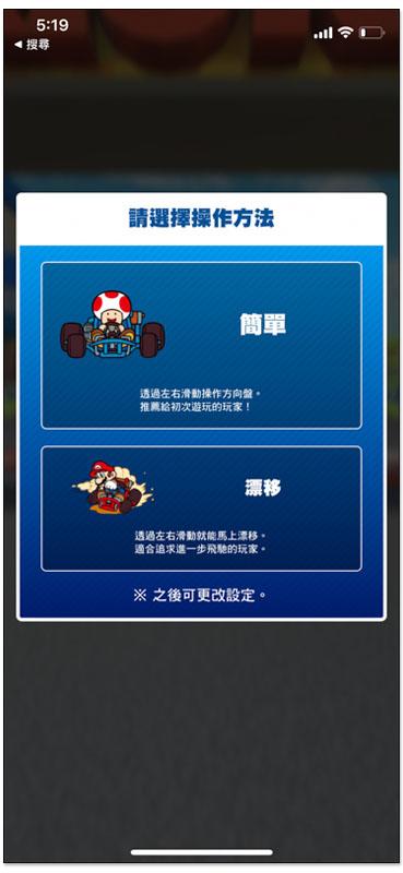 瑪利歐賽車手機版 Mario Kart Tour 正式開放下載!操作、玩法、遊戲內容介紹 5
