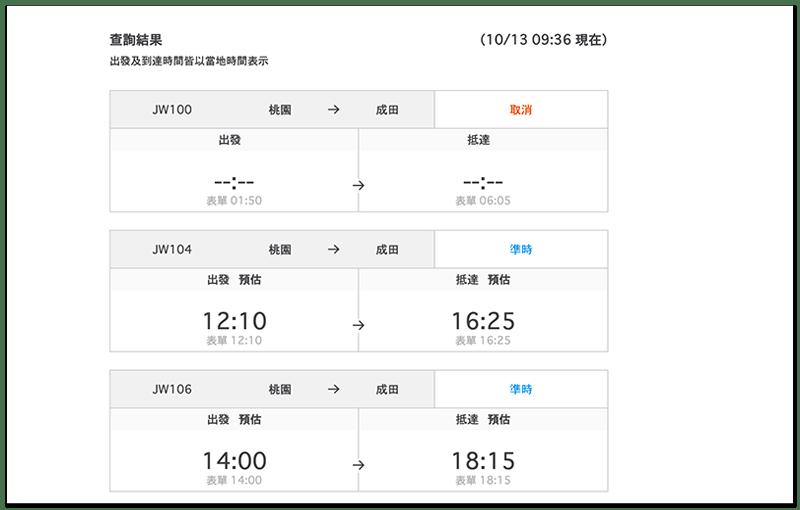 日本哈吉貝颱風受影響的航空公司、電車地鐵、新幹線停飛停駛資訊總整理 8
