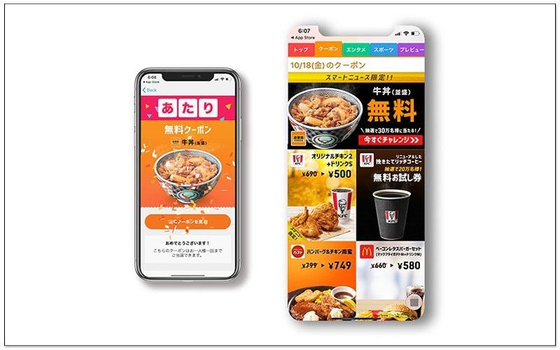 超強日本折扣優惠券免費 App SmartNews 各大連鎖餐廳折扣,免註冊即可使用 1