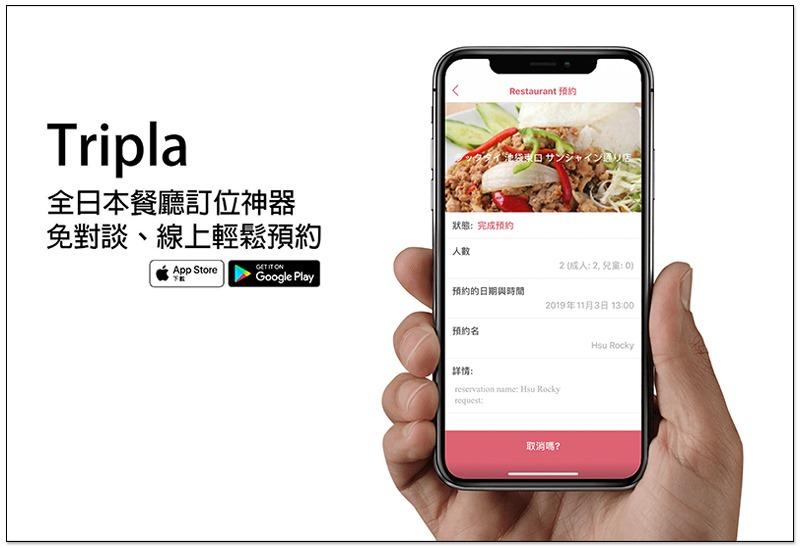 全日本餐廳訂位神器 Tripla 免對談、線上輕鬆預約,支援繁體中文 1