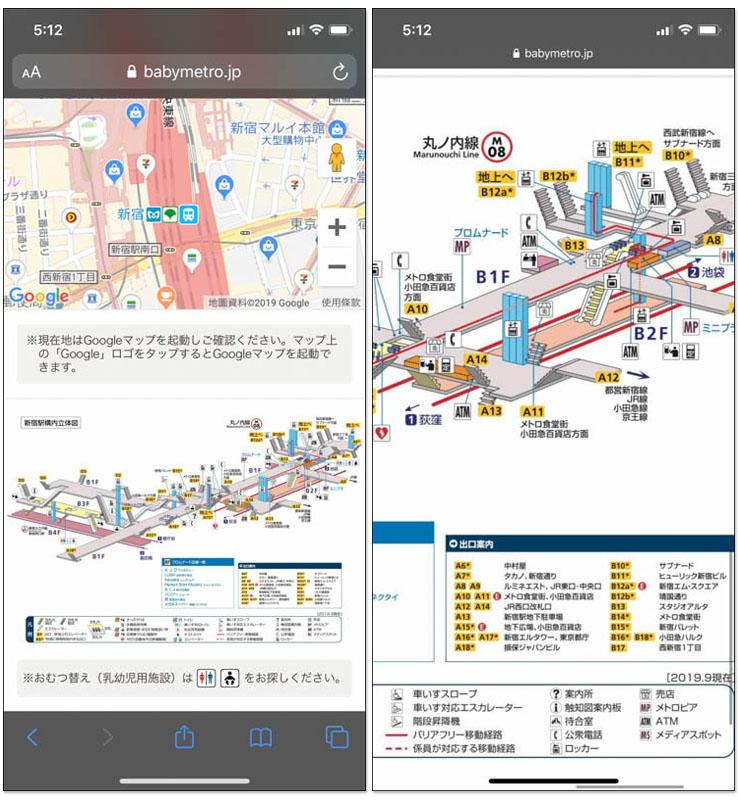 BabyMetro 專為帶小孩、長輩、大小包行李所設計的東京地鐵資訊查詢網站 4