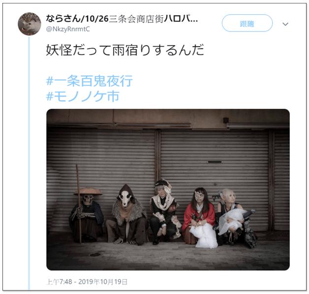 2019 日本京都百鬼夜行活動影片、照片整理,100 個民間傳說妖怪在街上嚇居民與遊客 1