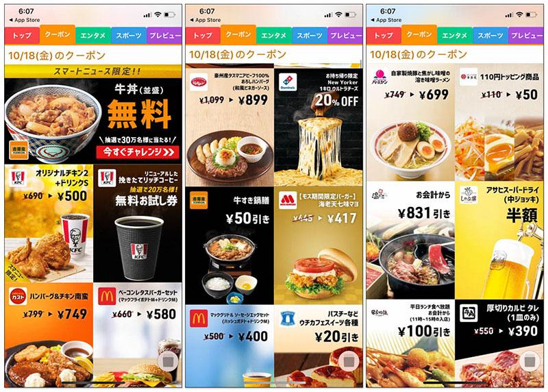 超強日本折扣優惠券免費 App SmartNews 各大連鎖餐廳折扣,免註冊即可使用 3