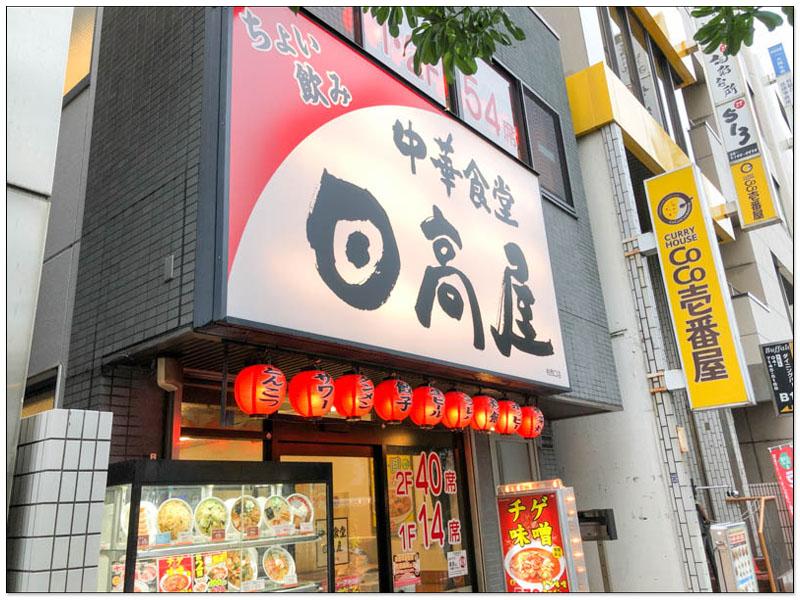 日本平價中式、中華料理連鎖店 日高屋用餐心得 4