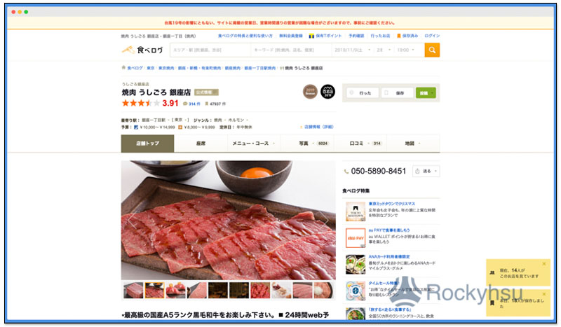 日本票選百名店 2019 燒肉、拉麵、串燒、餃子等餐廳百大排行榜 10