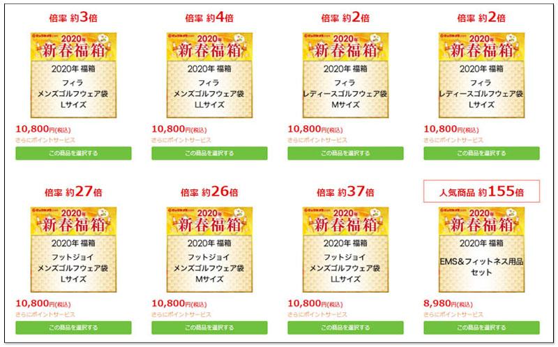 日本 2020 Bic Camera 福袋(福箱)正式公布!高達 30 款以上,即日起開放登記抽籤 13