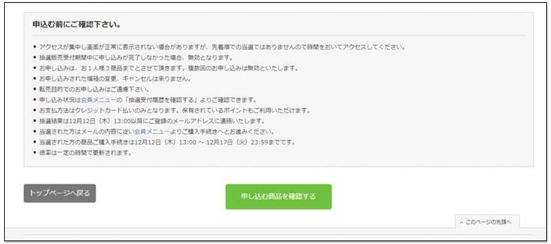 日本 2020 Bic Camera 福袋(福箱)正式公布!高達 30 款以上,即日起開放登記抽籤 21