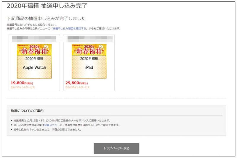 日本 2020 Bic Camera 福袋(福箱)正式公布!高達 30 款以上,即日起開放登記抽籤 23